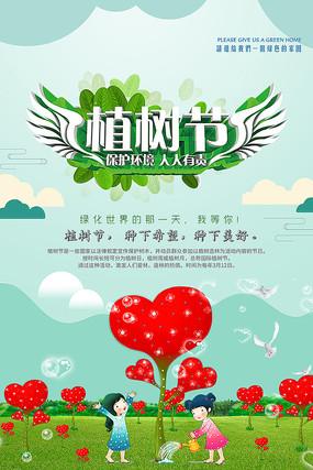 植树节清新创意海报 PSD