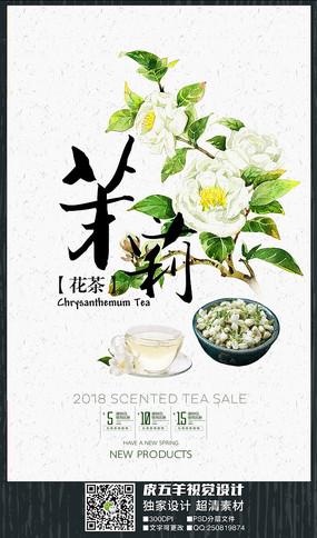 中国风茉莉花茶海报