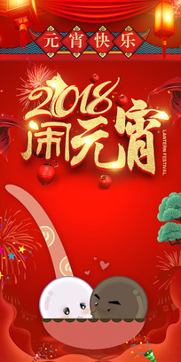中国风闹元宵海报设计