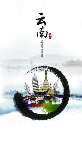 中国风水墨七彩云南旅游海报