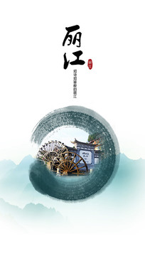 中国风水墨云南丽江旅游海报