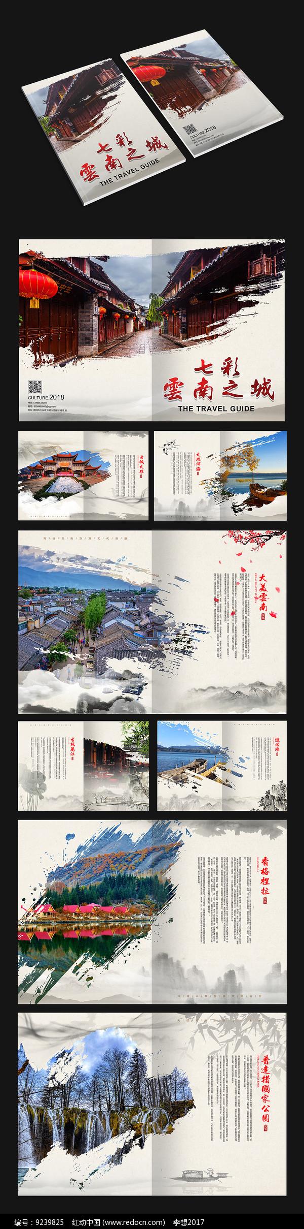 中国风云南旅游画册