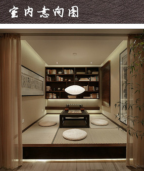 中式风格休闲空间