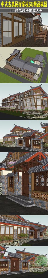 中式古典民宿客栈SU精品模型