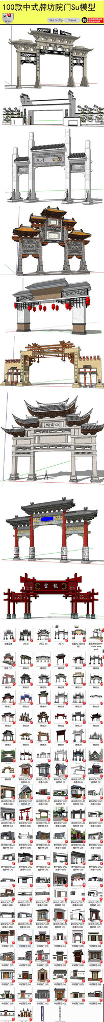 中式牌坊大门模型
