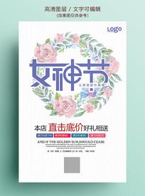 紫粉色三八妇女节促销海报 PSD