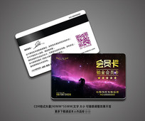 紫色VIP贵宾卡模板
