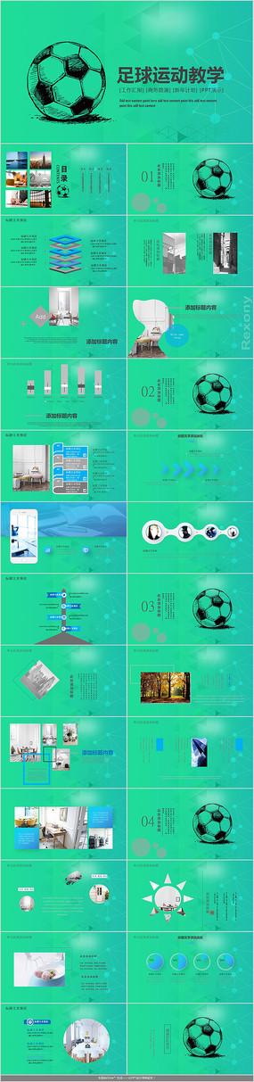 足球比赛足球运动教学PPT