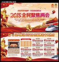 2018年全国两会宣传海报