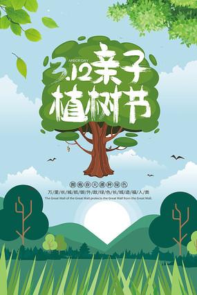 3.12亲子植树节海报 PSD