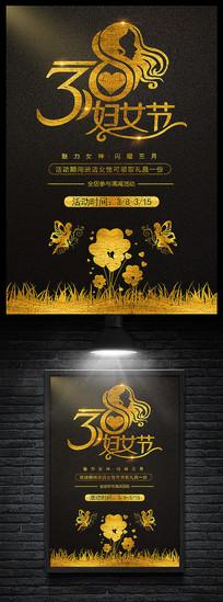 38妇女节三八创意海报