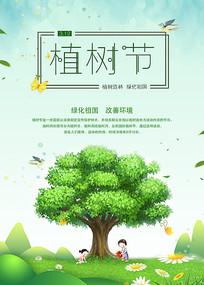 3月12日植树节海报