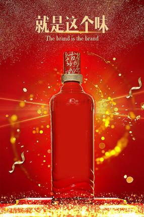 白酒文化宣传海报设计
