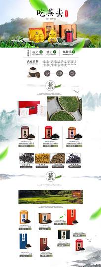 茶叶店铺首页装修模板