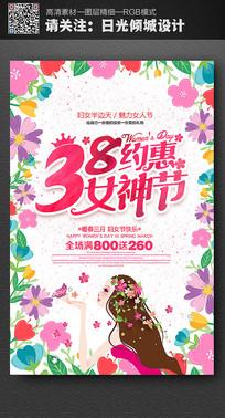 创意三八妇女节海报设计