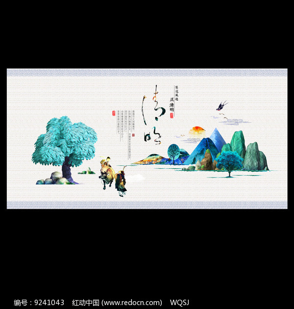 创意中国风清明节海报设计图片