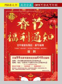 春节福利红色海报设计