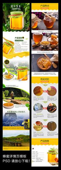 蜂蜜详情页设计模板