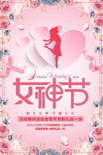 粉色38女神节海报设计 psd图片