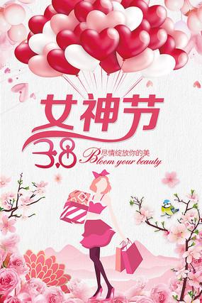 粉色38女神节海报设计