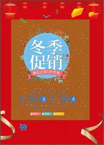 高端红色冬季促销海报
