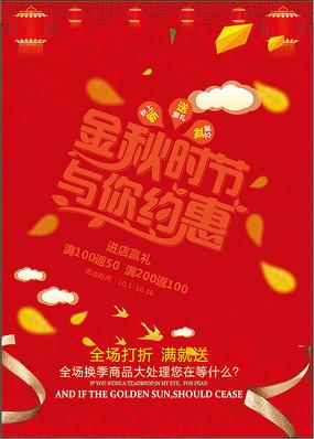 高端红色金秋海报