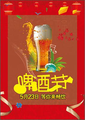 高端红色啤酒节海报
