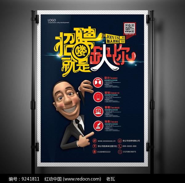 个性招聘海报设计图片