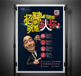 个性招聘海报设计