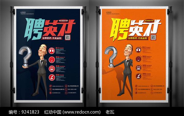 公司创意招聘海报图片