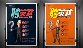 公司创意招聘海报