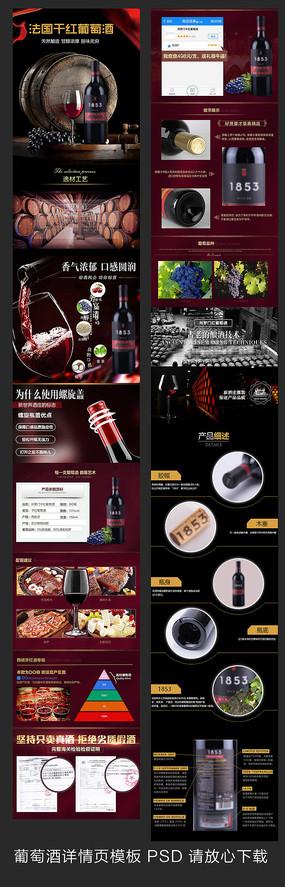 红酒详情页设计模板