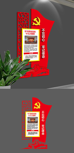 红色大气党的十九大精神文化墙