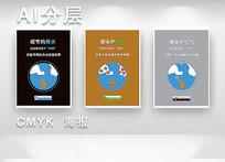 简约保护环境系列公益海报