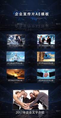 科技宣传片图文AE模板