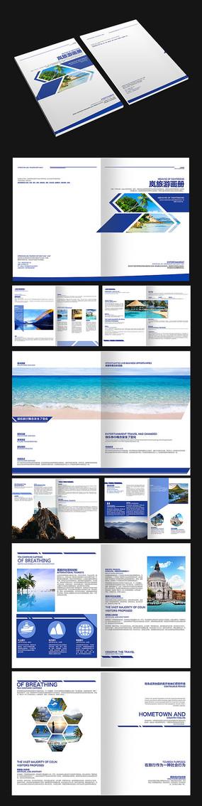蓝色海边旅游画册