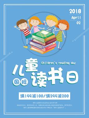 蓝色简约国际儿童读书日海报