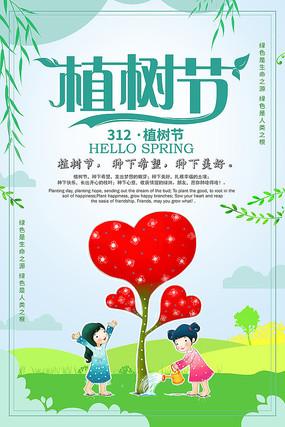 绿色312植树节活动海报设计
