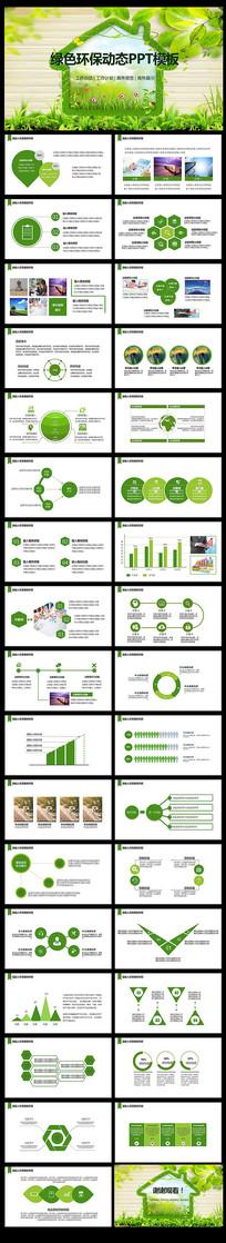 绿色环保低碳环保公益PPT