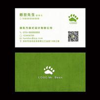 绿色简洁商务企业名片模板
