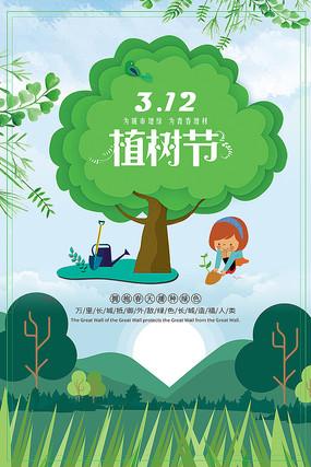 绿色简约植树节312海报设计
