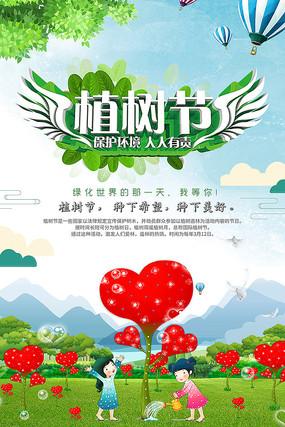 绿色简约植树节保护环境海报 PSD