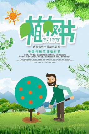 绿色简约植树节海报设计 PSD