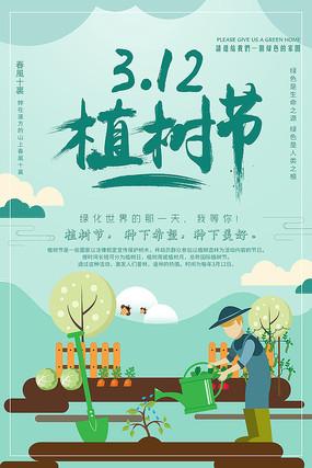 绿色简约植树节活动海报 PSD