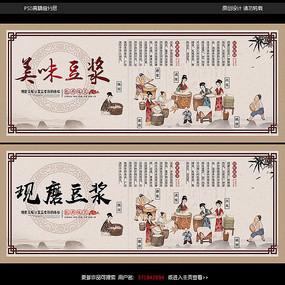 美味豆浆宣传海报
