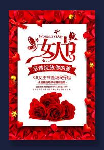 女王节妇女节促销海报