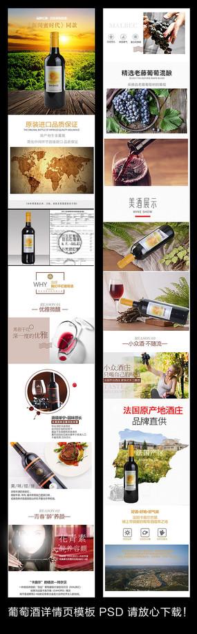 葡萄酒详情页模板