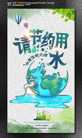 当前  下载收藏 节约用水公益海报设计 下载收藏 节约用水保护水资源图片