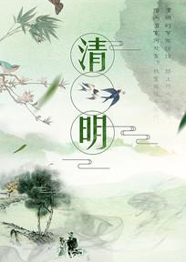 清明节企业文化宣传海报设计