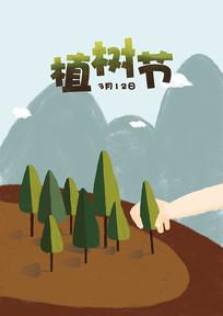 清新卡通植树节插画海报